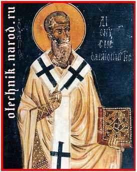 Святой Дионисий Ареопагит