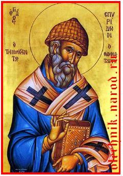 Святитель Евсевий Кесарийский