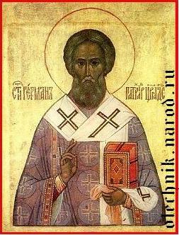 Святитель Герман Константинопольский