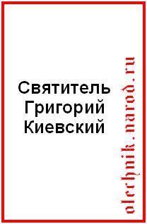 Святитель Григорий Киевский