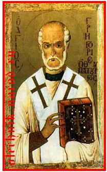 Святитель Григорий Неокесарийский