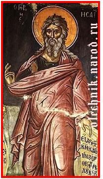 Авва Исаия отшельник