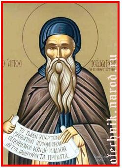 Исидор Пелусиот