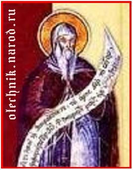 Руфин, пресвитер Аквилейский